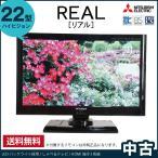 中古 三菱電機 液晶テレビ22V型 REAL(リアル) LCD-22ML10 リモコン非純正◇854v08
