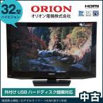 中古 ORION(オリオン) ハイビジョン液晶テレビ32V型 DU323-B1 リモコン欠品★890v09