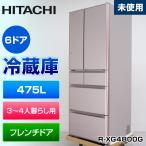 未使用 日立 6ドア冷蔵庫475L 真空チルド R-XG4800G (クリスタルシャンパン) フレンチドア○893h13