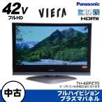 中古 パナソニック フルHDプラズマテレビ42V型 VIERA(ビエラ) TH-42PZ70◯897v09