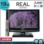 ショッピング液晶テレビ 中古 三菱電機 ハイビジョン液晶テレビ19V型 REAL(リアル) LCD-19MX40◇915f12