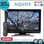 中古 SHARP ハイビジョン液晶テレビ20V型 AQUOS(アクオス) LC-20E7 リモコン非純正◇915f13