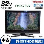 中古 東芝 ハイビジョン液晶テレビ32V型 32H1 REGZA(レグザ)星★935v25