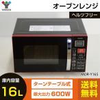 中古 YAMAZEN(山善) オーブンレンジ MOR-Y165 (レッド) 庫内16L★940v22
