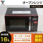 中古 YAMAZEN(山善) オーブンレンジ MOR-Y165 (レッド) 庫内16L★944v04