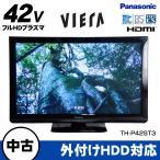 中古 パナソニック フルHDプラズマテレビ42V型 VIERA TH-P42ST3 リモコン欠品○947v27