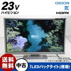 中古 ORION(オリオン) 液晶テレビ23V型 BX-231S リモコン欠品★985v17