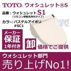 【新品】TOTO ウォシュレット【S1 TCF6