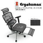エルゴヒューマンプロ オットマン付き EHP-LPL-KM-11 W435〜670×D665×H1150〜1290mm
