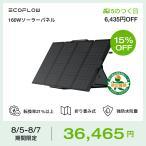 ソーラーパネル 160W EcoFlow公式 ソーラーチャージャー 太陽光パネル エコフロー ポータブル電源 ソーラー充電 折り畳み 蓄電池 小型 【hawks202110】