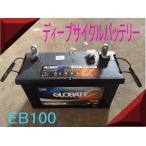 EB100 ディープ サイクル バッテリー 船外機用新品 エレキ用 太陽光 ソーラー発電 新品