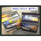 85D23L / 85D23R グロバット カーバッテリー  新品