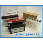 バイクバッテリー OPTIMAX  9-BS