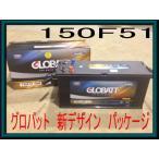 150F51  カーバッテリー グロバット 日本新発売  適合他