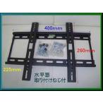21-37インチ対応 002  テレビ壁掛け金具  液晶 プラズマ テレビ 壁掛け金具  新型AC-TV-002(121A) 爆買い