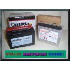 バイクバッテリー OPTIMAX  4A-BS