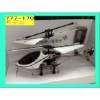 アイフォン ヘリコプター i-helicopter iPhone ヘリコプター i-helicopter