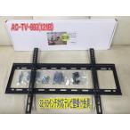 32-63インチ対応003(121B) テレビ壁掛金具 液晶 プラズマ テレビ 壁掛け金具  新型AC-TV-