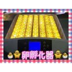 最大56個 全自動孵卵器 孵卵機 ふ卵器 孵化器 インキュベーター 予約販売