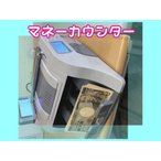 ショッピング数 マネーカウンター  紙幣計数機  お札カウンター  UV1M-1000 ダブル液晶表示 紙幣カウンター 新品 送料無料  y