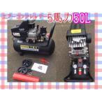エアーコンプレッサー  大容量  5HP/5馬力 50L  100V  PSE認証 新品 おまけ付き