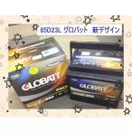 85D23L 及び 85D23R グロバット 日本新発売  カーバッテリー適合他