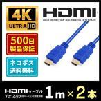 Yahoo!えこじじいの店HDMIケーブル1m Ver.2.0b 選べるカラー お得な2本セット フルハイビジョン HDMI (ネコポス送料無料)