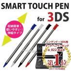 ニンテンドー3DS用タッチペン 【メール便送料無料】