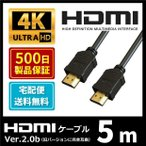 HDMIケーブル 5m バージョン2.0b  PS4推奨 4K対応 (宅配便送料無料)