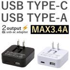 ショッピングUSB ACアダプタ USB スマホ 充電器 TYPE-C & TYPE-A 各1ポート搭載 [メール便送料無料]