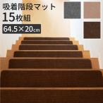 階段マット 滑り止め マット 15枚セット 階段 滑り止めマット 大判 大きい 幅広 シンプル ベージュ ブラウン (宅配便送料無料)