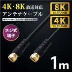 アンテナケーブル 1m 4k 8k F型 4C (ネ�