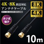 アンテナケーブル 10m 4k 8k F型 4C (宅配便送料無料)
