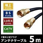 アンテナケーブル 5m F型 4C (宅配便送料無料)