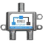 地デジ対応アンテナ分波混合器  VHF/UHF/BS/110゜CS