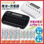 ショッピング電池 エネロング 充電器セット 8本同時充電器TGX08とエネロング単3形4本+単4形4本のお得な入門セット (宅配便送料無料)