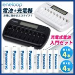 ショッピング電池 エネループ 充電器セット! 単3形 4本 と 単4形 4本 のお得なセット (宅配便送料無料)