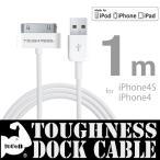 MFI認証 ケーブル iPhone4 iPhone4s 充電ケーブル Dock - USBケーブル 1m (ネコポス送料無料)