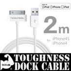 MFI認証 ケーブル 2m iPhone4 iPhone4s 充電ケーブル Dock - USBケーブル  (ネコポス送料無料)