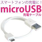 スマホ 充電ケーブル microUSBケーブル 約40cm USB 充電専用