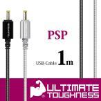 アルティメットタフネス(R) for PSP プレイステーションポータブル用充電ケーブル 1m データ通信 充電 兼用 ケーブル 1m 【DM便送料無料】