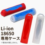 リチウム 電池 バッテリー 18650 専用 シリコンケース (ネコポス送料無料)