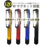 LEDクリップペンライト 高輝度 COB型 クリップ付 強力 W マグネット 搭載  (メール便送料無料)