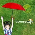 日傘 子供用 完全遮光 子供 小学生 女性 通学 UVカット 100% 軽量 小型 ミニ傘 予約商品 (宅配便送料無料)