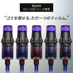 ダイソン クリアビン フィルム ゴミを隠せるフィルム dyson V11 V10 専用 アクセサリ シール モザイク グラデーション (ネコポス送料無料)