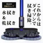 ダイソン モップ dyson モップツール 電動回転式モップ アクセサリー ツール 拭き掃除 床掃除 床拭き フローリング 水拭き (宅配便送料無料)