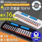 エネループ 充電器  16本同時 TGX16 エネロング 等 ニッケル水素充電池用  (宅配便送料無料)