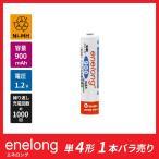 エネロング 1本バラ売り(新品) 繰り返し使える 単4形 充電池 (2本以上お買い上げでクロネコメール便送料無料)