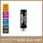 繰り返し使える単3形充電式乾電池エネロングスーパー ブラック×1本バラ売り(新品)【2本以上お買い上げでクロネコメール便送料無料】