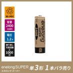 繰り返し使える単3形充電式乾電池エネロングスーパー ゴールド×1本バラ売り(新品) 【2本からクロネコメール便送料無料】